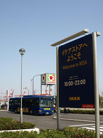 200805_IKEA_01.jpg