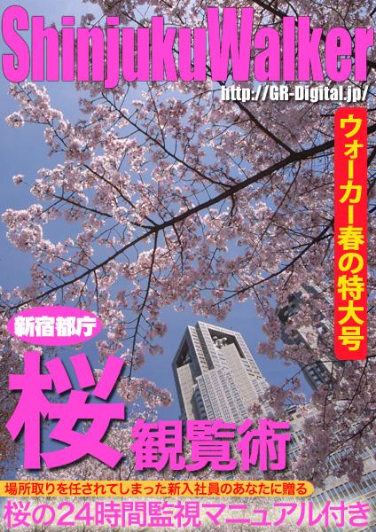 200903_ShinjukuWalker.jpg