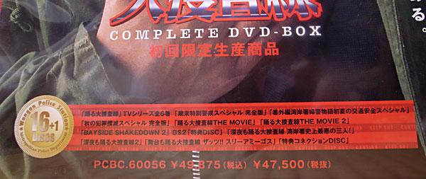 Odoru_Box_2.jpg