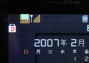 WX321J_Office.jpg