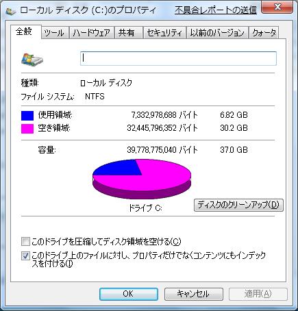 Windows7_DiskUsage.png