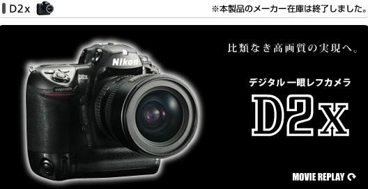 d2x.jpg