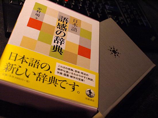 gokan_dic_01.jpg