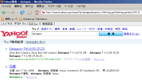 20080302_distagon.png