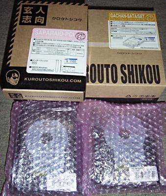 kurouto_20060720.jpg