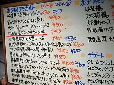 nanao_tako_2.jpg