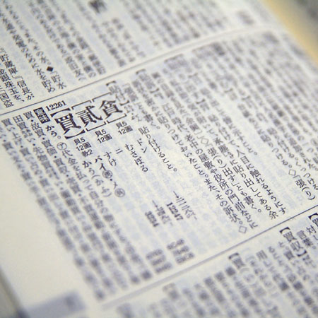 shincho_kanji_1.jpg