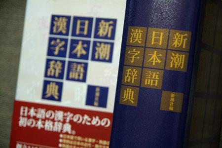 shincho_kanji_2.jpg