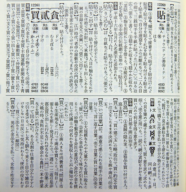 shincho_kanji_3.jpg